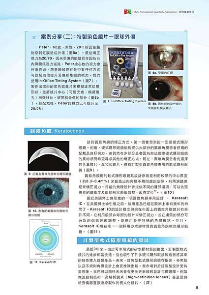 視全專業技術專刊 vol.5_頁面_6