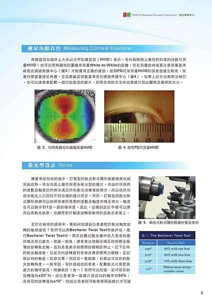 視全專業技術專刊 vol.5_頁面_4
