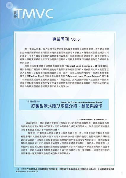 視全專業技術專刊 vol.5_頁面_2