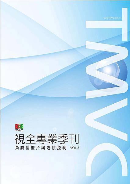 2012 視全專業技術季刊vol3_閱讀版_頁面_01