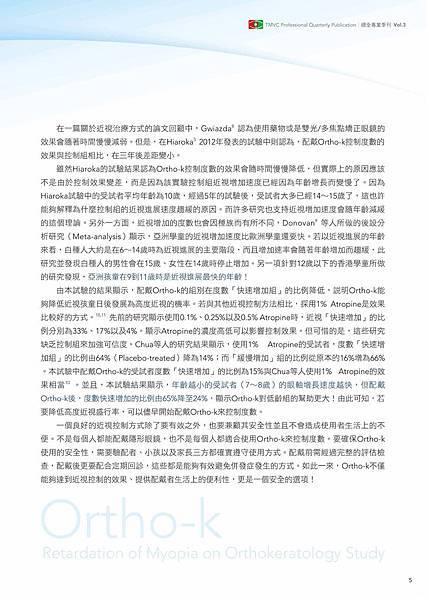 2012 視全專業技術季刊vol3_閱讀版_頁面_07