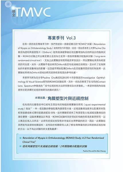 2012 視全專業技術季刊vol3_閱讀版_頁面_02