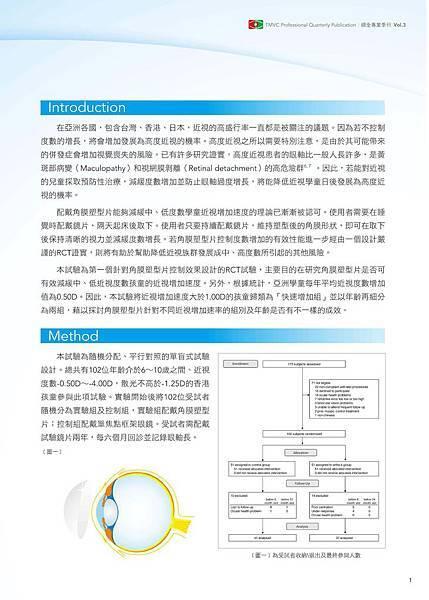 2012 視全專業技術季刊vol3_閱讀版_頁面_03