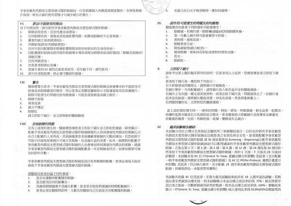 1.2 衛署醫器製字第003031號-亨泰夜戴型角膜屈光塑型硬式隱形眼鏡(003031) 仿單_頁面_02