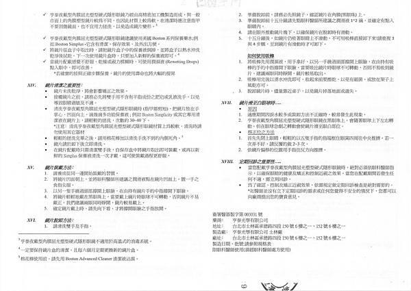1.2 衛署醫器製字第003031號-亨泰夜戴型角膜屈光塑型硬式隱形眼鏡(003031) 仿單_頁面_04