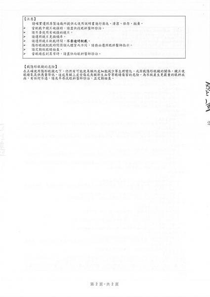 1.2 衛署醫器製字第003031號-亨泰夜戴型角膜屈光塑型硬式隱形眼鏡(003031) 仿單_頁面_06
