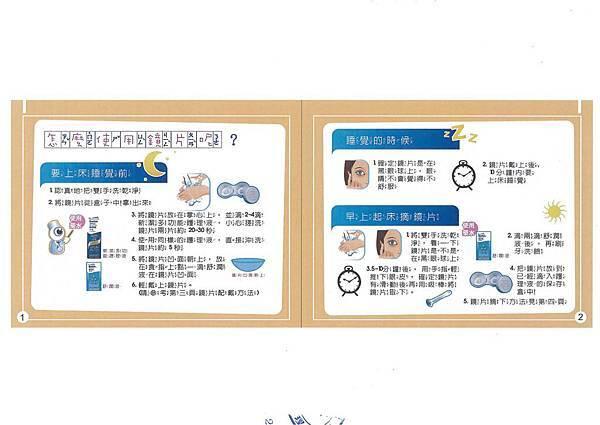1.2 衛署醫器製字第003031號-亨泰夜戴型角膜屈光塑型硬式隱形眼鏡(003031) 仿單_頁面_09