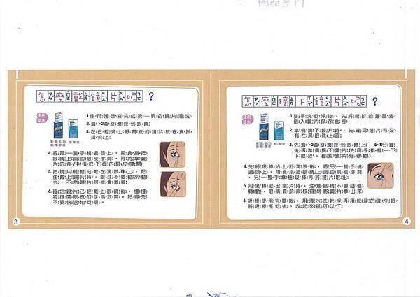 1.2 衛署醫器製字第003031號-亨泰夜戴型角膜屈光塑型硬式隱形眼鏡(003031) 仿單_頁面_11