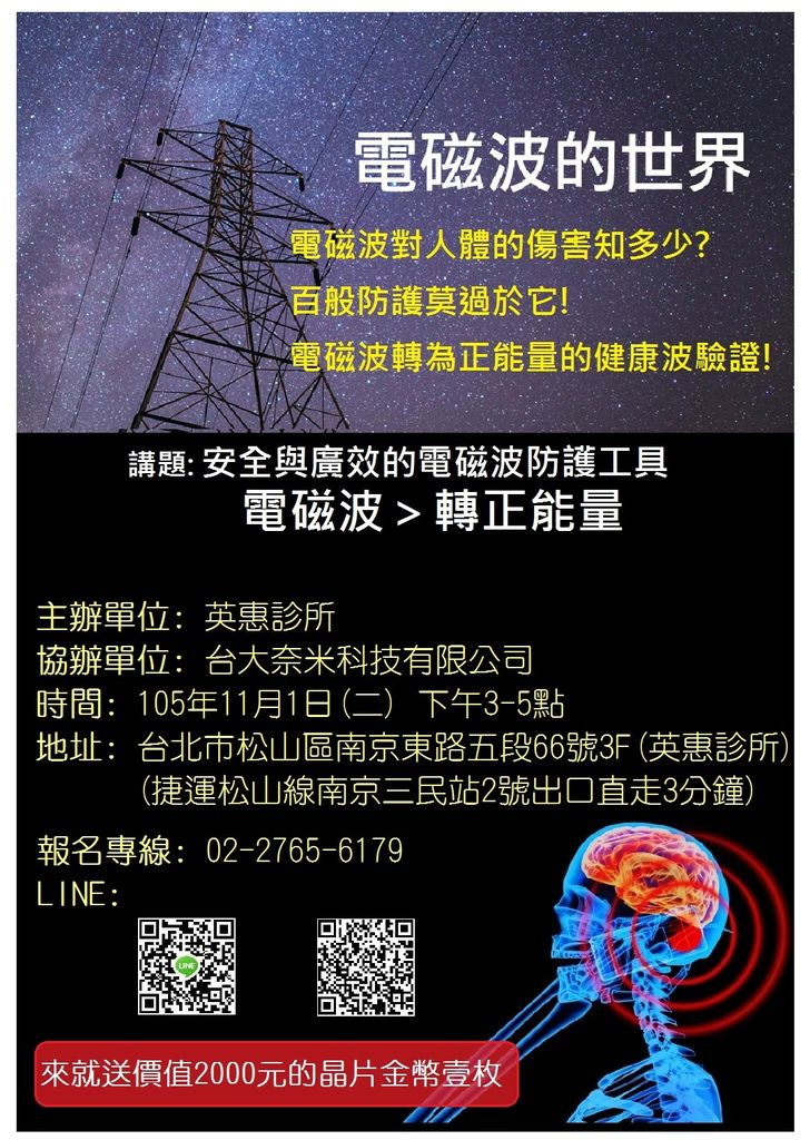 電磁波防護新概念.jpg