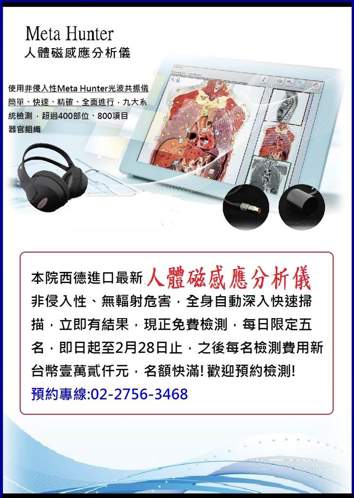 人體磁感應分析儀廣告.jpg