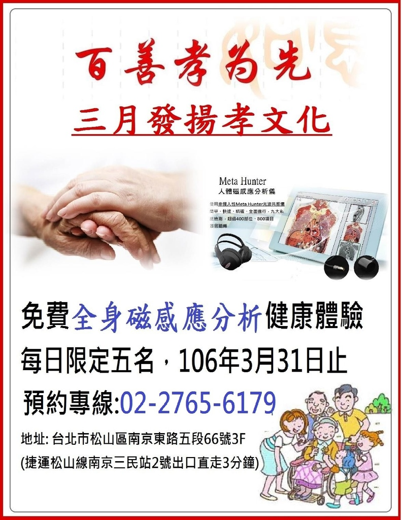 百善孝為先 三月發揚孝文化.jpg