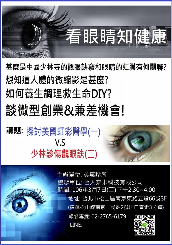 探討美國虹彩醫學(一) V.S 少林診傷觀眼訣(二).jpg