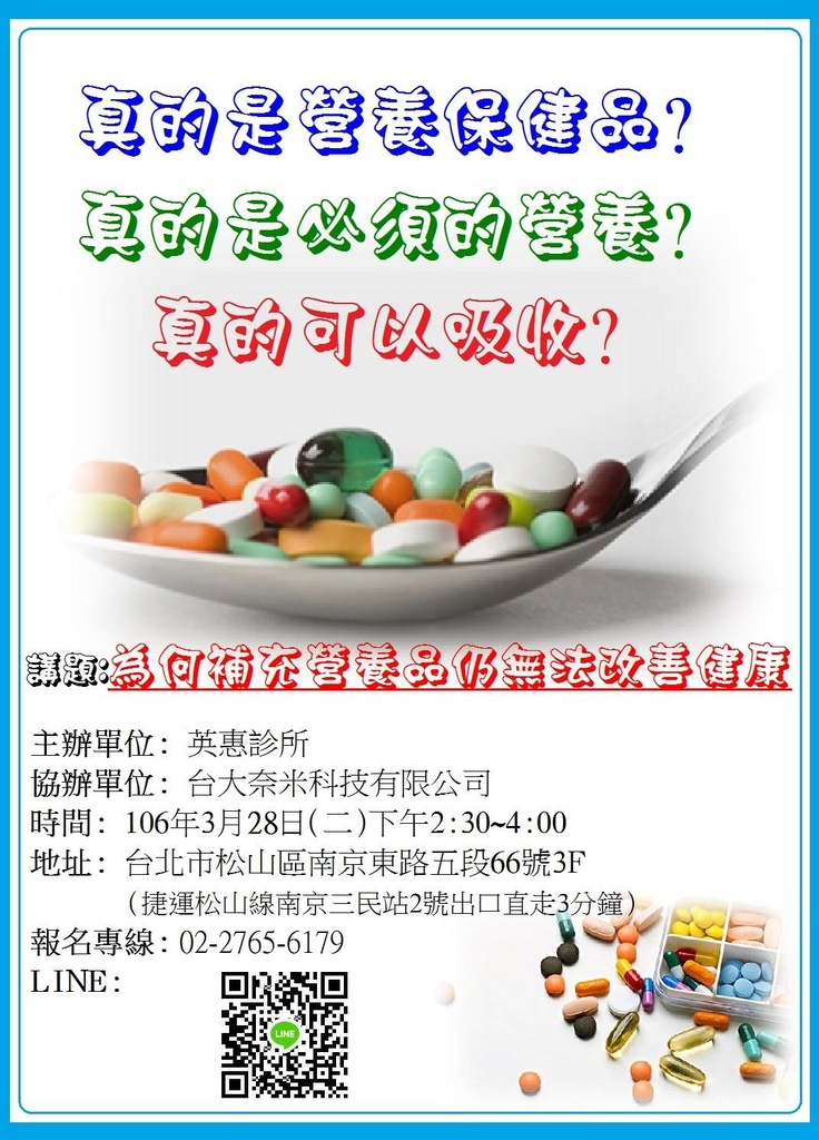 為何補充營養仍無法改善健康.jpg