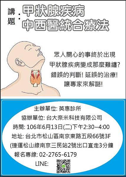 甲狀腺疾病中西醫統合療法.jpg