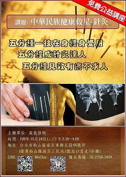 中華民族健康救星-針灸.jpg