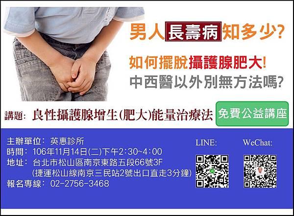 良性攝護腺增生(肥大)能量治療.jpg