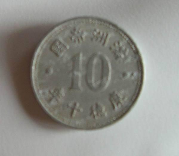 (6)近代文物   台灣日據時代昭和錢幣
