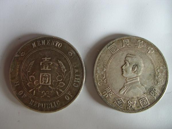 (18)近代文物   民初錢幣正版大頭