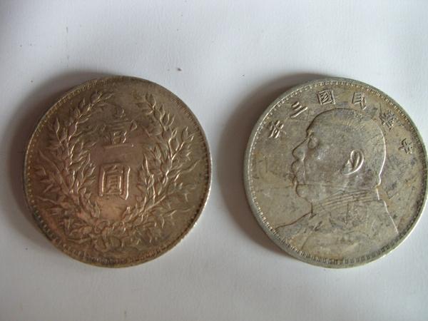(19)近代文物  民初錢幣正版大頭
