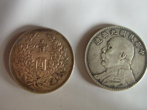 (20)近代文物   民初錢幣正版大頭