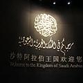 DSC00386沙地阿拉伯館.JPG