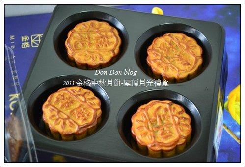 2013金格。屋頂月光中秋禮盒(10)