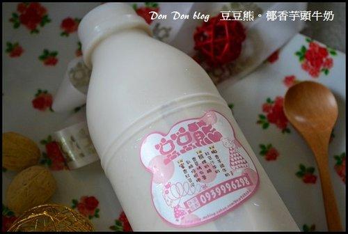 豆豆熊-椰香芋頭牛奶。超人氣紅豆泥。波霸薏仁(1)