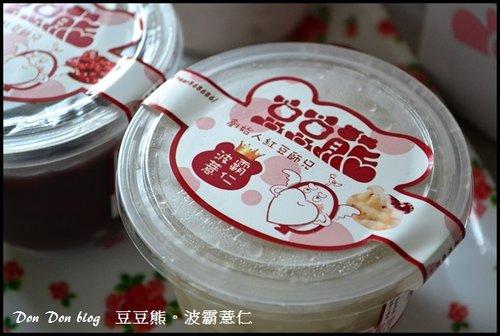 豆豆熊-椰香芋頭牛奶。超人氣紅豆泥。波霸薏仁(5)