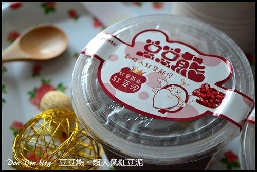 豆豆熊-椰香芋頭牛奶。超人氣紅豆泥。波霸薏仁(10)