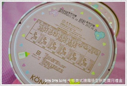 我的小甜心-金格美式糖霜餅乾彌月禮盒(2)