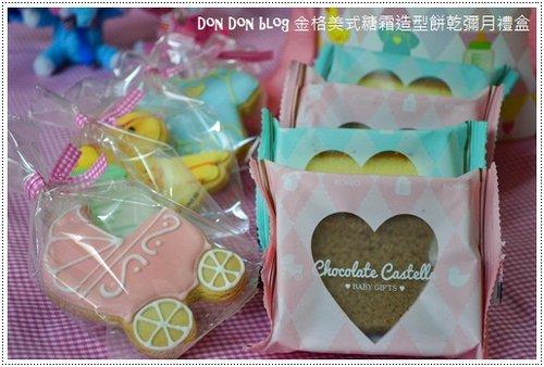 我的小甜心-金格美式糖霜餅乾彌月禮盒(4)
