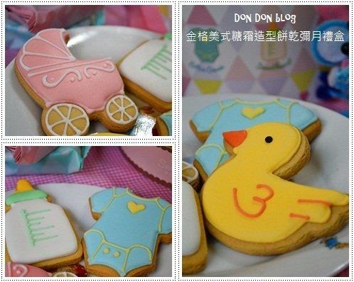 我的小甜心-金格美式糖霜餅乾彌月禮盒(8)