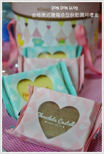 我的小甜心-金格美式糖霜餅乾彌月禮盒(9)