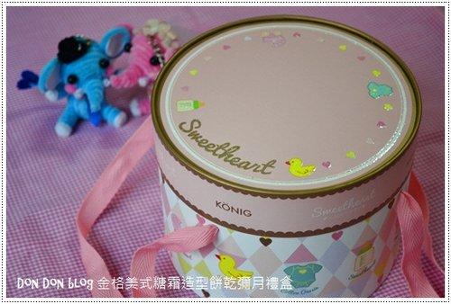 我的小甜心-金格美式糖霜餅乾彌月禮盒