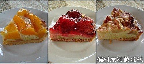 橘村屋精緻蛋糕(1)
