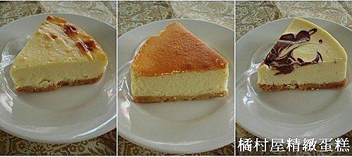 橘村屋精緻蛋糕(2)