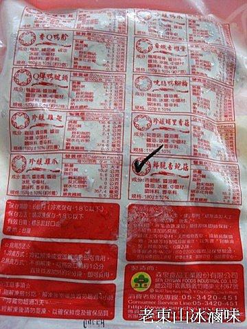老東山珍釀冰滷味(2)