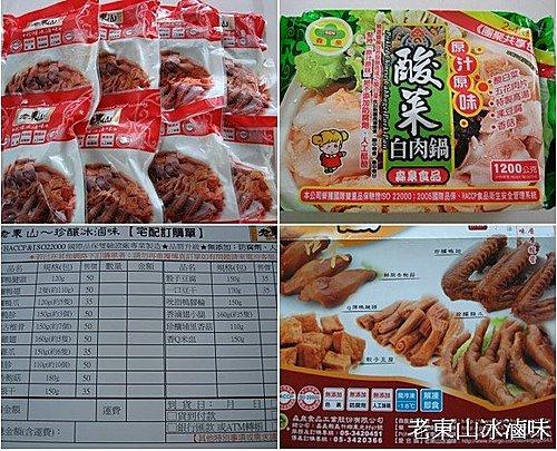老東山珍釀冰滷味(1)