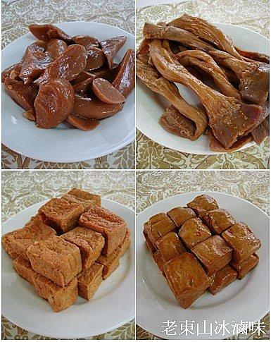 老東山珍釀冰滷味(3)