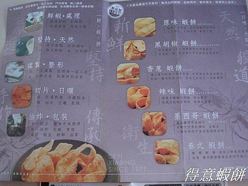 得意蝦餅(4)