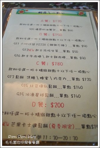 毛毛園咖啡簡餐餐廳(2)