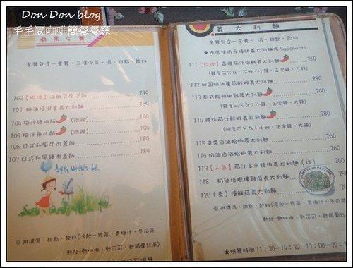 毛毛園咖啡簡餐餐廳(5)