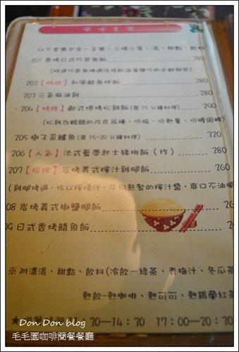 毛毛園咖啡簡餐餐廳(9)