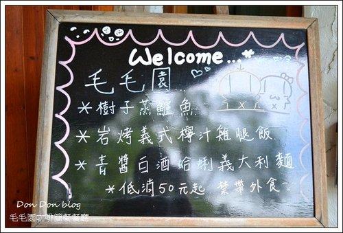 毛毛園咖啡簡餐餐廳(18)