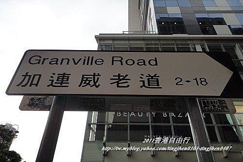 2011年香港鐵腿自由行-龍城大藥房。美麗華商場。中港城