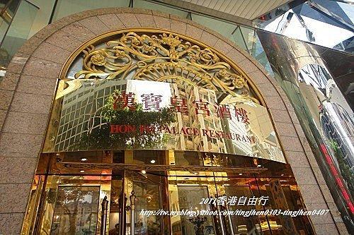 香港最終回-早午餐。再見香港(3)