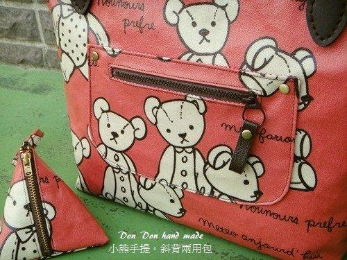 小熊手提斜背兩用托特包(1)