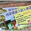 嘉義新港-頂菜園鄉土館(4)