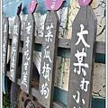 嘉義新港-頂菜園鄉土館(33)