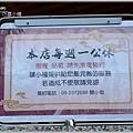 嘉義梅山。巧雲小棧(17).jpg